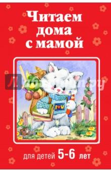 Купить Читаем дома с мамой: для детей 5-6 лет, Эксмо, Сборники произведений и хрестоматии для детей
