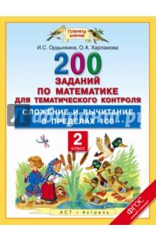 Математика. 2 кл. 200 заданий для тематического контроля. Сложение и вычитание в пределах 100. ФГОС цена и фото