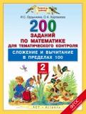 Математика. 2 кл. 200 заданий для тематического контроля. Сложение и вычитание в пределах 100. ФГОС