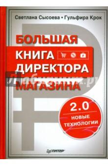 Большая книга директора магазина 2.0. Новые технологии бологова в большая книга знаний