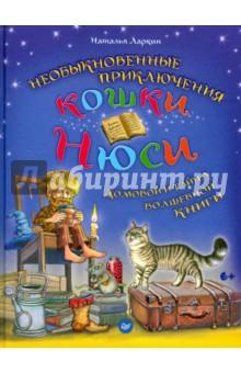 Необыкновенные приключения кошки Нюси. Домовой и тайна волшебной книги Питер