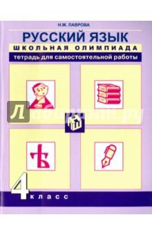 Русский язык. 4 класс. Школьная олимпиада. Тетрадь для самостоятельной работы