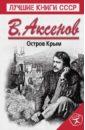 Аксенов Василий Павлович Остров Крым