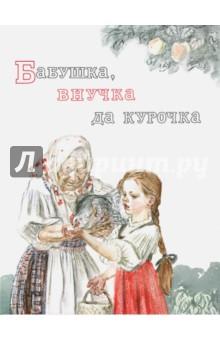 Бабушка, внучка да курочка ирина щукина у медведя на бору книга сказок