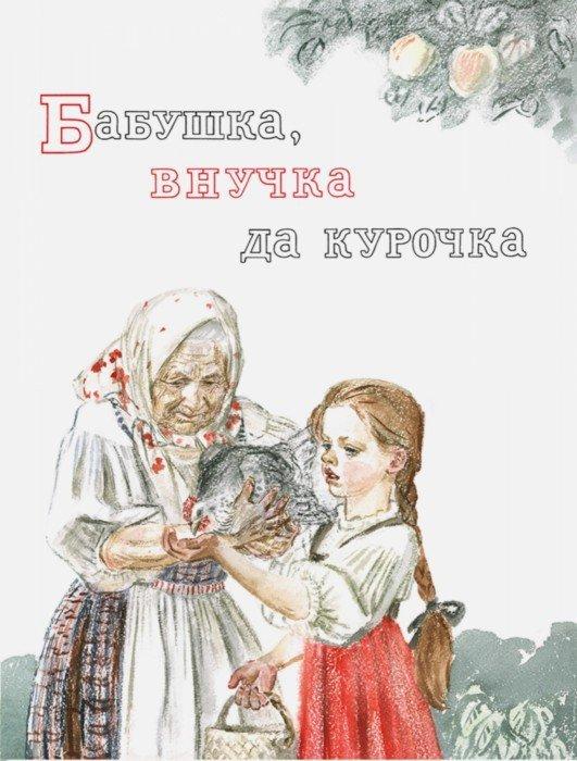 Иллюстрация 1 из 28 для Бабушка, внучка да курочка | Лабиринт - книги. Источник: Лабиринт