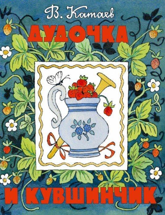 Иллюстрация 1 из 32 для Дудочка и кувшинчик - Валентин Катаев   Лабиринт - книги. Источник: Лабиринт