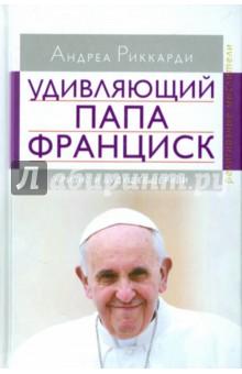Удивляющий папа Франциск. Кризис и будущее Церкви хорхе марио бергольо авраам скорка о небесном и о земном