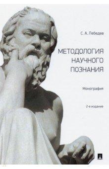 Методология научного познания. Монография книги проспект язык культура экономика монография