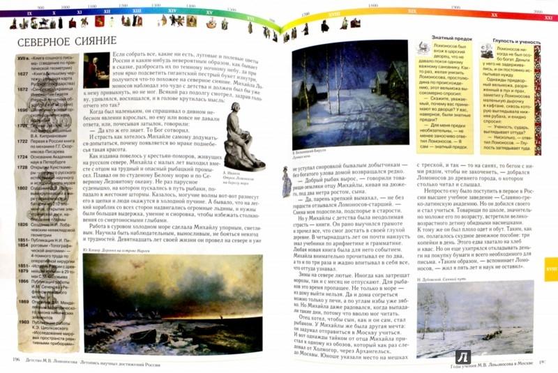 Иллюстрация 1 из 24 для История России для детей и взрослых - Владимир Соловьев | Лабиринт - книги. Источник: Лабиринт