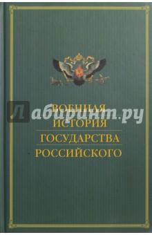 Военная история государства Российского ставров н п вторая мировая великая отечественная