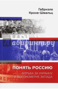 Понять Россию. Борьба за Украину и высокомерие Запада диляра тасбулатова у кого в россии больше
