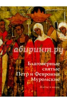 Благоверные святые Петр и Феврония Муромские. Житие в иконе