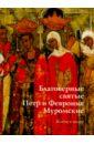 Благоверные святые Петр и Февронья Муромские, Сухова Ольга Аскольдовна