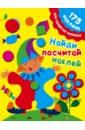 Малышкина Мария Викторовна Найди, посчитай, наклей