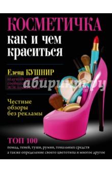 Электронная книга Косметичка. Как и чем краситься