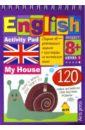 Политова М. А., Соломонова Г. С. Умный блокнот. English Мой дом (My House). Уровень1