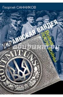 Украинская Вандея. Война после войны ламинатор холодный в украине