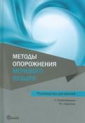 Методы опорожнения мочевого пузыря. Руководство для врачей