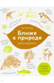 Ближе к природе. Книга натуралиста юлия высоцкая вкусные заметки книга для записи рецептов