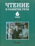 Чтение и развитие речи. 6 класс. Учебник. В 2-х ч. Ч 2. Для коррекц. образоват. учрежд. I вида