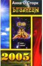 Обложка Близнецы 2005г