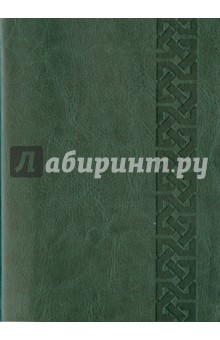 Ежедневник недатированный САРИФ ЗЕЛЕНЫЙ (38090-15) желай делай ежедневник
