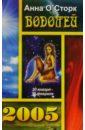 Обложка Водолей 2005г