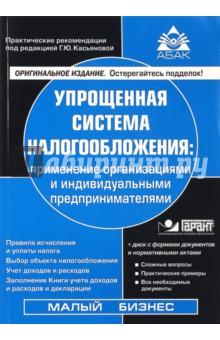 Упрощенная система налогообложения: применение организациями и ИП (+CD)