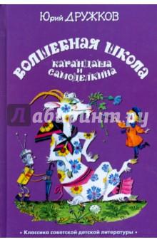 Волшебная Школа Карандаша и Самоделкина постников валентин юрьевич карандаш и самоделкин