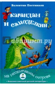 Карандаш и Самоделкин на необитаемом острове постников валентин юрьевич карандаш и самоделкин