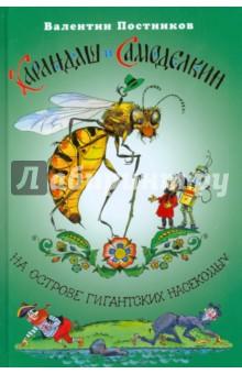 Карандаш и Самоделкин на острове гигантских насекомых валентин постников карандаш и самоделкин на острове динозавров