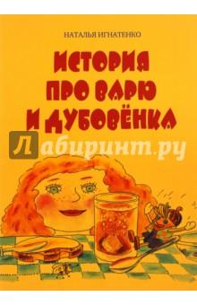 Игнатенко Наталья » История про Варю и Дубовенка
