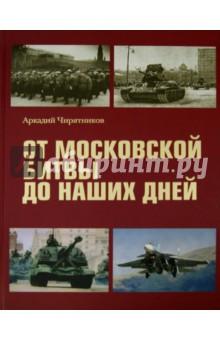 От Московской битвы до наших дней монета номиналом 3 рубля 50 лет разгрома немецко фашистских войск под москвой proof в капсуле ссср 1991 год
