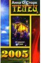 Обложка Телец 2005г