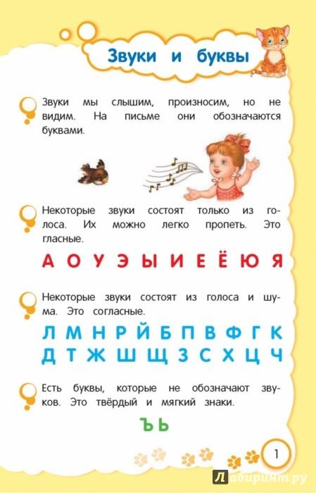 Учим буквы с ребенком