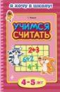 Мазаник Таисия Михайловна Учимся считать. Для детей 4-5 лет