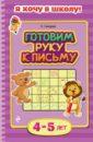 Самордак Ольга Францевна Готовим руку к письму. Для детей 4-5 лет