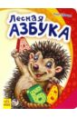 Курмашев Ринат Феритович Лесная азбука
