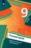 Геометрия. 9 класс. Дидактические материалы. ФГОС