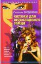Богданова Светлана Капкан для шоколадного зайца