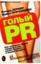 цена на Лермер Ричард Голый PR: Как заставить людей говорить о вас, вашем бизнесе и вашем продукте