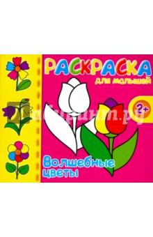 """Раскраска для малышей """"Волшебные цветы"""" (37286-50) Феникс+"""