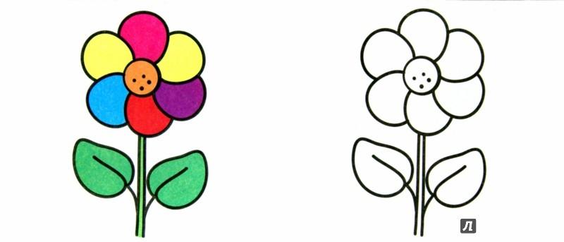 """Иллюстрация 1 из 14 для Раскраска для малышей """"Волшебные ..."""
