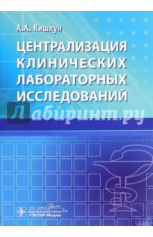 Централизация клинических лабораторных исследований а а кишкун справочник заведующего клинико диагностической лабораторией