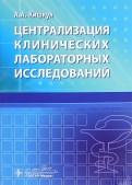 Централизация клинических лабораторных исследований
