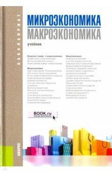 Микроэкономика. Макроэкономика. Учебник для бакалавров учебники проспект рынок ценных бумаг учебник 2 е изд