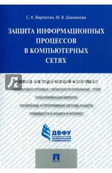 Защита информационных процессов в компьютерных сетях. Учебно-методический комплекс в ф шаньгин защита информации в компьютерных системах и сетях