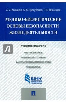 Медико-биологические основы безопасности жизнедеятельности. Учебное пособие основы электромагнитной безопасности учебное пособие