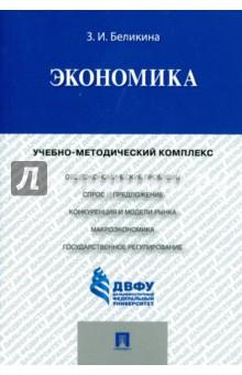 Экономика. Учебно-методический комплекс экономика развития модели становления рыночной экономики учебник