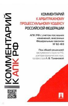 Комментарий к Арбитражному процессуальному кодексу Российской Федерации какой комментарий гражданскому кодексу лучше